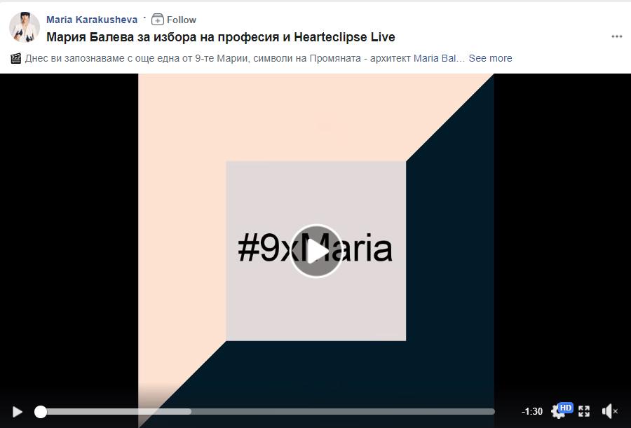 9xMARIA HEARTECLIPSE